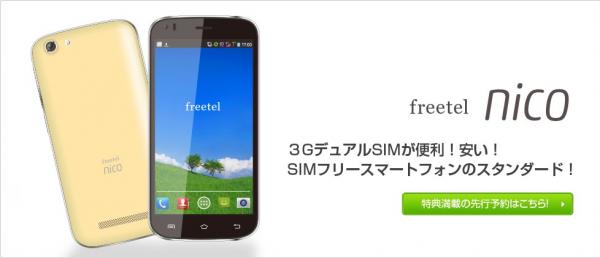 freetel-nico