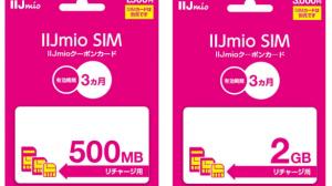 IIJmio、高速通信容量をチャージできる「IIJmioクーポンカード」を発売