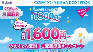 IIJmioの音声通話付きSIM「みおふぉん」、月額基本使用料を300円値下げ