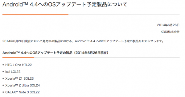 Android 4.4アップデート