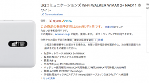 Wi-Fi WALKER WiMAX 2+ NAD11、Amazonにて7月1日に単体発売 ―契約不要で購入可能