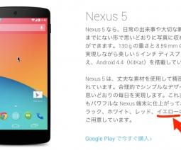 Nexus 5イエロー