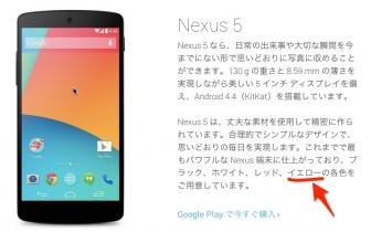 Nexus 5、イエローバージョンが登場か ―Google公式サイトに記述あり