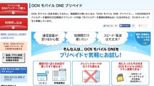 OCN、「OCN モバイル ONE プリペイド」をリニューアル ―クレカ不要・SIMカード同梱