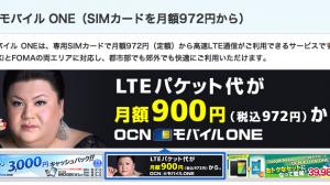 「OCN モバイル ONE」、25日よりターボ機能や高速通信容量の繰り越しなど追加