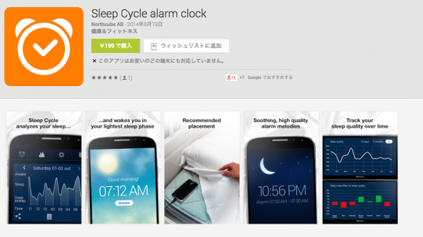 sleepcyclealarm