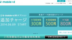 U-mobile、追加チャージ機能を開始 ―1GBで800円