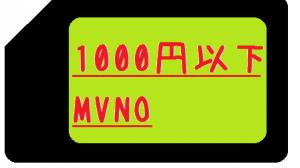 月額1000円以下の格安SIM、8種類のプランを特徴別にまとめ