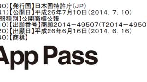 ソフトバンクが「App Pass」という商標を出願、ソフトバンク版スマートパス?