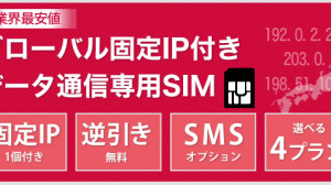 遠隔地ネットワークの保守にもってこい! 月額1,080円で固定IPアドレスが持てるMVNO「インターリンクLTE SIM」