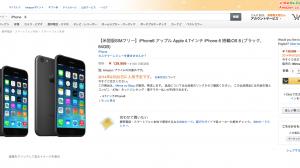 なぜかAmazonに米国版SIMフリー iPhone6が登場、入荷予定日2014年9月20日