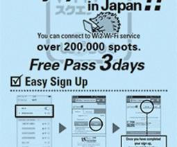 fujisan-wi-fi