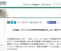 j-com-voice-netowork