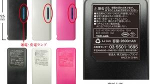 セブンイレブンの販売するスマートフォン充電器、発火事故によりリコール