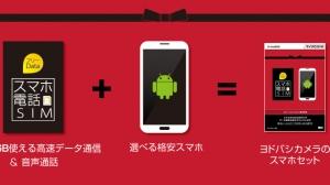 日本通信の音声通話付きSIM「スマホ電話SIMフリーData」、ヨドバシでスマホとセット販売