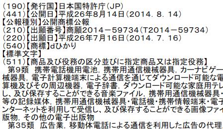 140816_docomo_hikari