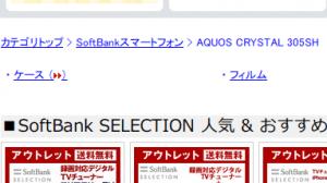 ソフトバンクと米Sprintで共同調達するスマホは「AQUOS CRYSTAL 305SH」か ー楽天公式ショップにページを確認