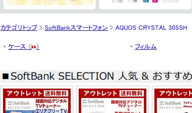 140817_softbank_305sh