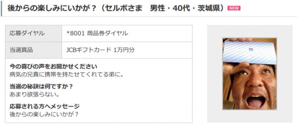 140827_softbank_02