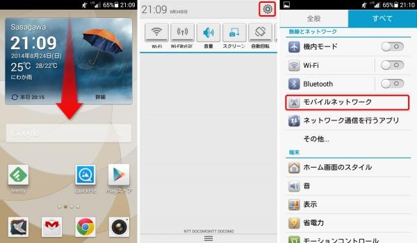 Ascend G6 So-net 011
