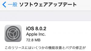 Apple、iOS 8.0.2を提供開始 iOS 8.0.1で新たに発生した不具合修正を含むアップデート