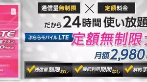NTTぷららから月額2,980円で通信量無制限の格安SIMが登場 最大3Mbpsの通信速度で使い放題、2年縛りも無し