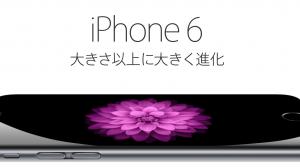 iPhone 6発売間近、iPhone 6/6 Plusの主な新機能について詳しくまとめ