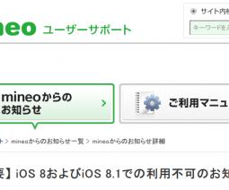 141022_mineo_ios_not_service