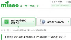 mineo、iOS 8/8.1にアップデートすると使えなくなる問題、対応の予定は無し