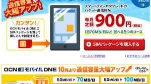 データ量倍増、プラン改定後の「OCN モバイル ONE」通信速度レビュー