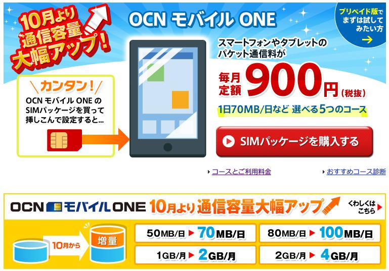 OCN モバイル ONE 増量 001