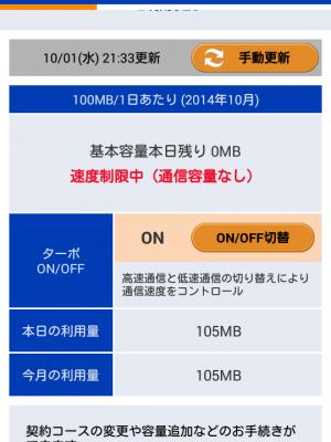 OCN モバイル ONE 増量 003