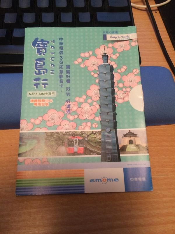 中華電信パッケージ