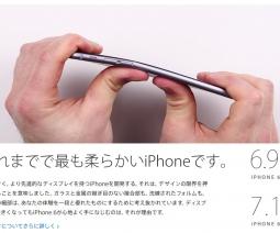 140926_やわらかiPhone