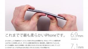 本当に壊れやすいの?iPhone 6とiPhone 6 Plusの耐久性テストについてまとめ 曲げる、削る、落とす、水没など