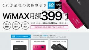 GMO WiMAXが「究極割」を発表、端末代金込み 1年間月額399円で使い放題
