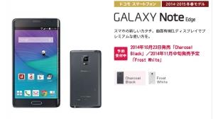 ドコモ、「GALAXY Note Edge SC-01G」「Xperia Z3 SO-01G」発売日を10月23日と発表