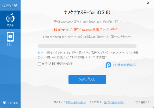 PanGu for iOS8