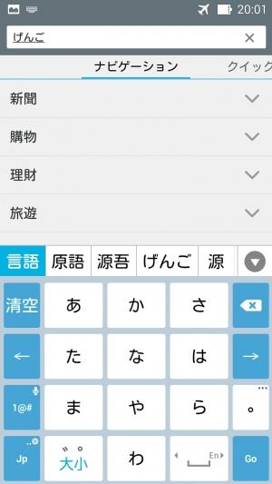 ZenUI keyboard