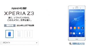 ソフトバンク、「Xperia Z3」11月下旬以降発売を発表 ソフトバンク初のXperiaは、なんとキャリアロゴ無し!