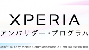 Xperia Z3にZ3 Compactも!Xperiaアンバサダーミーティングに参加してきました。