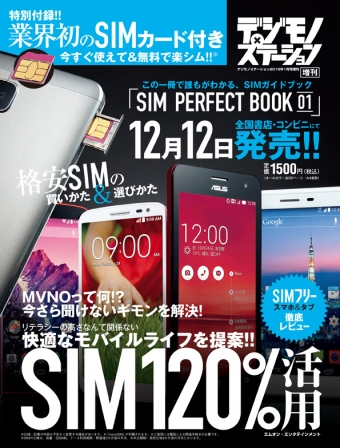 141127_sim_perfect_book