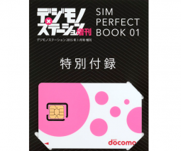 141127_sim_perfect_book02