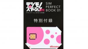 SIMカードが付録のSIMガイドブック「SIM PERFECT BOOK」が登場、12月12日発売 1,500円で500MBまで