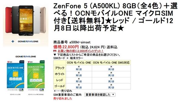 ZenFone 5 NTTcom 002
