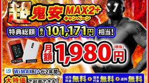 月額1,980円のGMO「超鬼安WiMAX2+」が2年経過したので解約しました