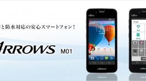 イオンスマホ第4弾、防水・防塵に対応した富士通製「ARROWS M01」発売 月額2880円