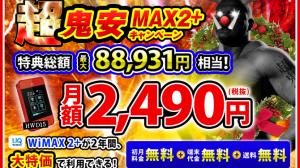 GMOとくとくBB、WiMAX 2+を2年間月額2,490円で利用できる「超鬼安MAX2+キャンペーン」を開始
