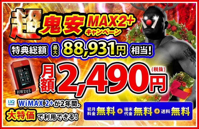 鬼安MAX2+キャンペーンバナー