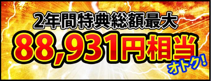 88,931円相当